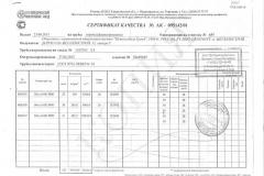 Сертификат качества № АК - 095142/02