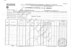 Сертификат качества № АК - 006409/01